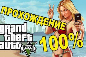 Как пройти Gta 5 на 100 процентов, Grand Theft Auto V полное прохождение