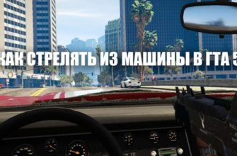 Как стрелять из машины в GTA 5