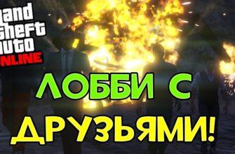 Как создать закрытую сессию в GTA 5 Online, как закрыть сессию в ГТА 5