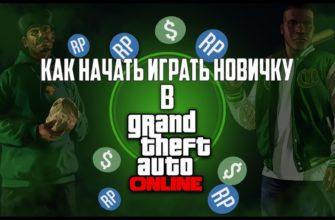 Как начать играть в GTA 5 Online