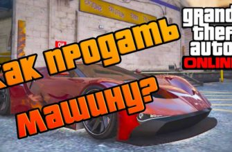 Как продать машину в GTA 5