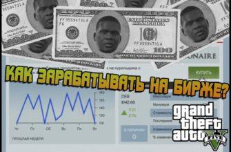 Как зарабатывать и торговать на бирже в GTA 5