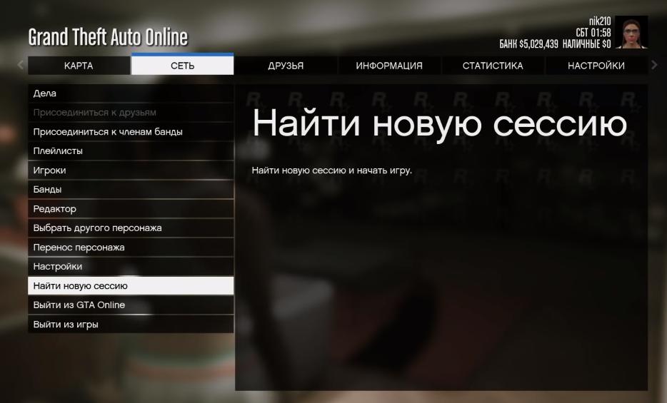 Как создать закрытую сессию в GTA 5