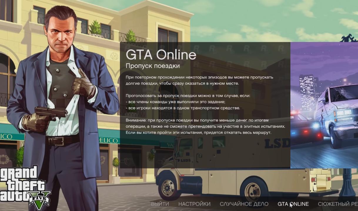 Как начать играть в GTA 5