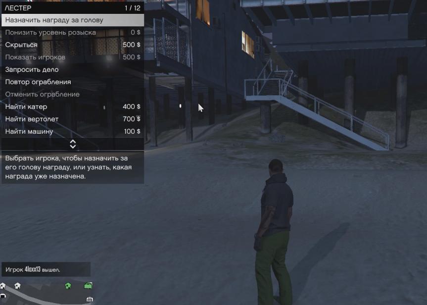 как вызвать вертолет в гта 5 онлайн