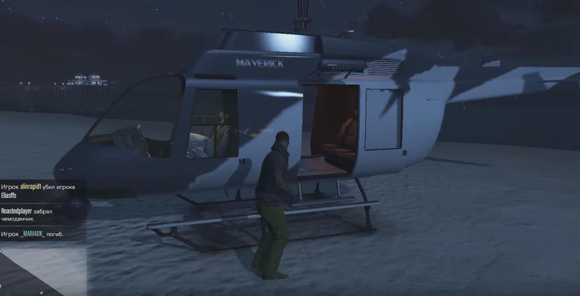 как вызвать вертолет