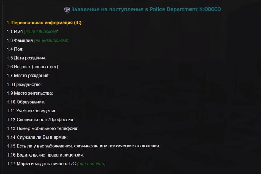 гта 5 полицейский