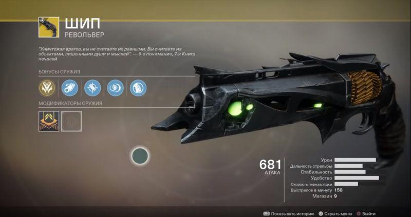 Как получить шип в Destiny 2