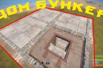 Как построить дом бункер в RUST