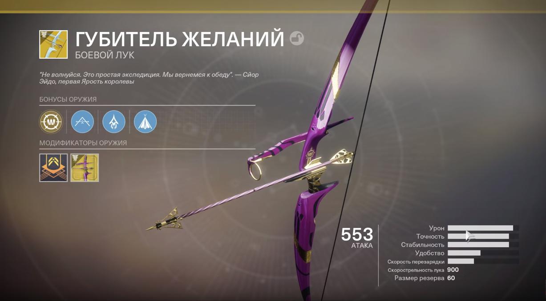 Как получить лук губитель желаний в Destiny 2