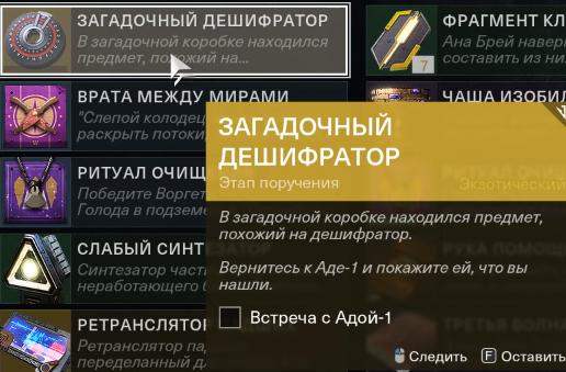 Как получить идзанаги в Destiny 2