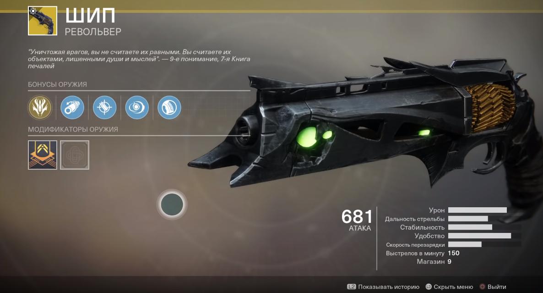 destiny 2 оружие шип