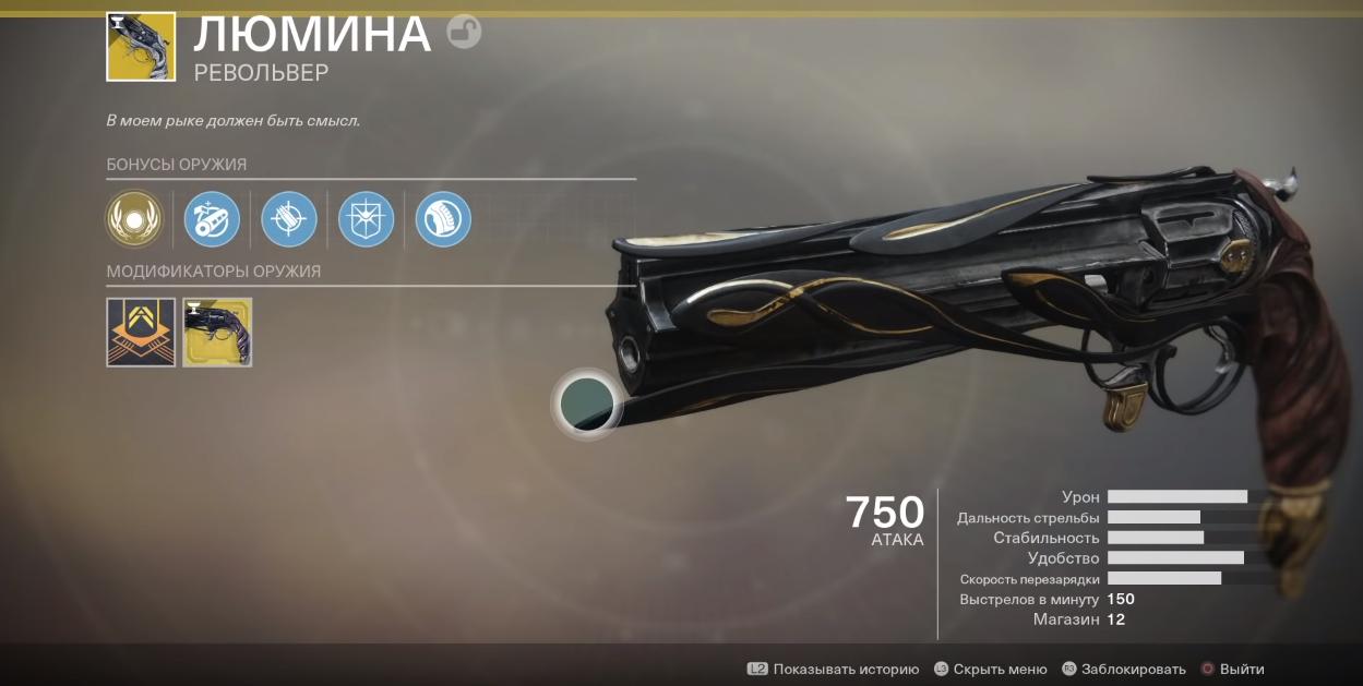 Как получить револьвер Люмину в Destiny 2