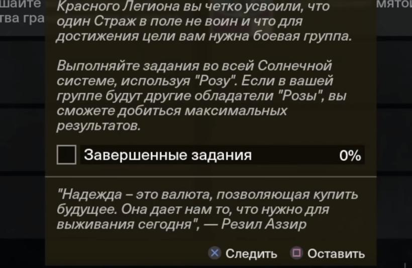 поручение люмина в destiny 2