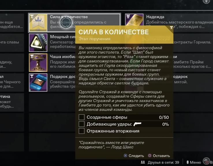 destiny 2 револьвер люмина