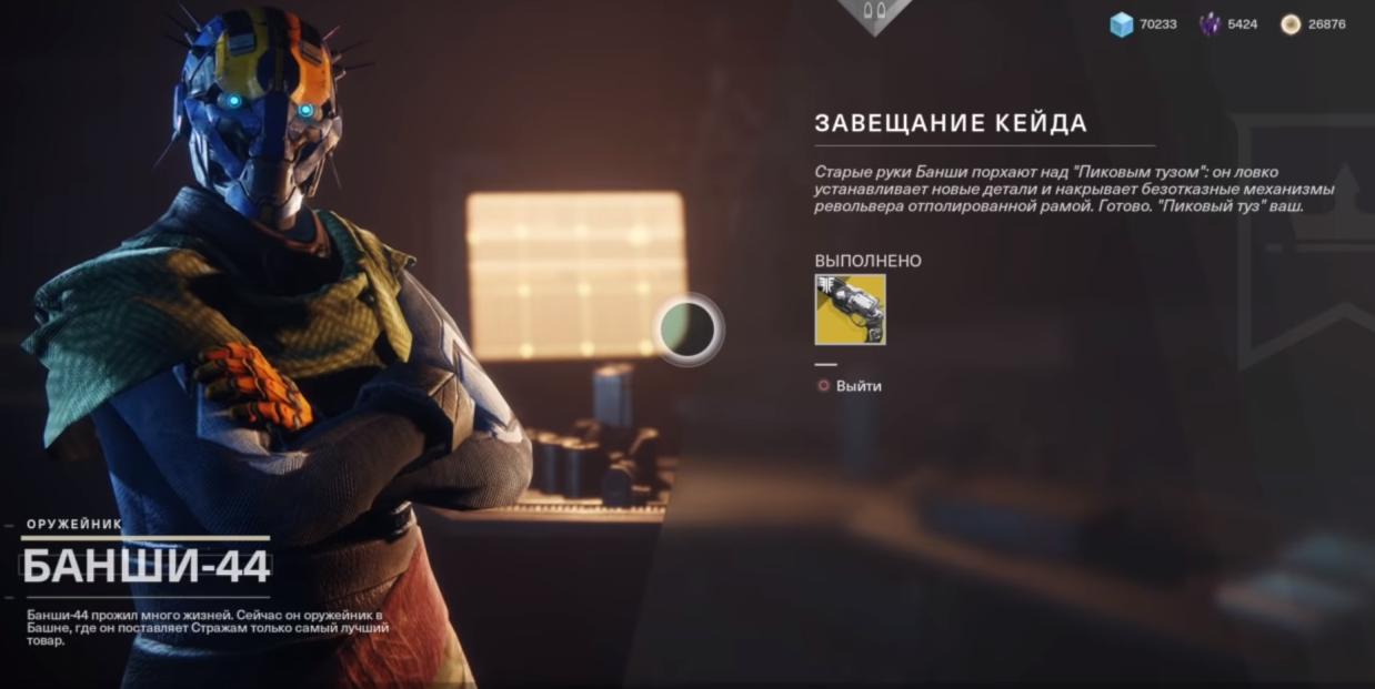 пиковый туз револьвер destiny 2