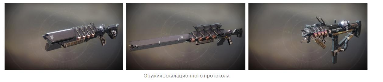 destiny 2 как получить икел