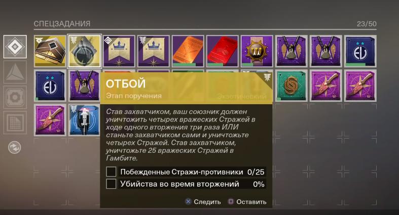 Как получить револьвер Злоумышленник в Destiny 2