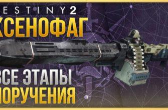 Как получить Ксенофаг в Destiny 2