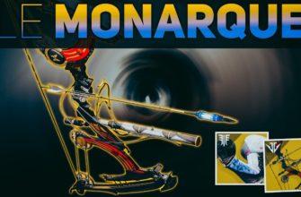 Как получить «LE MONARQUE» в Destiny 2