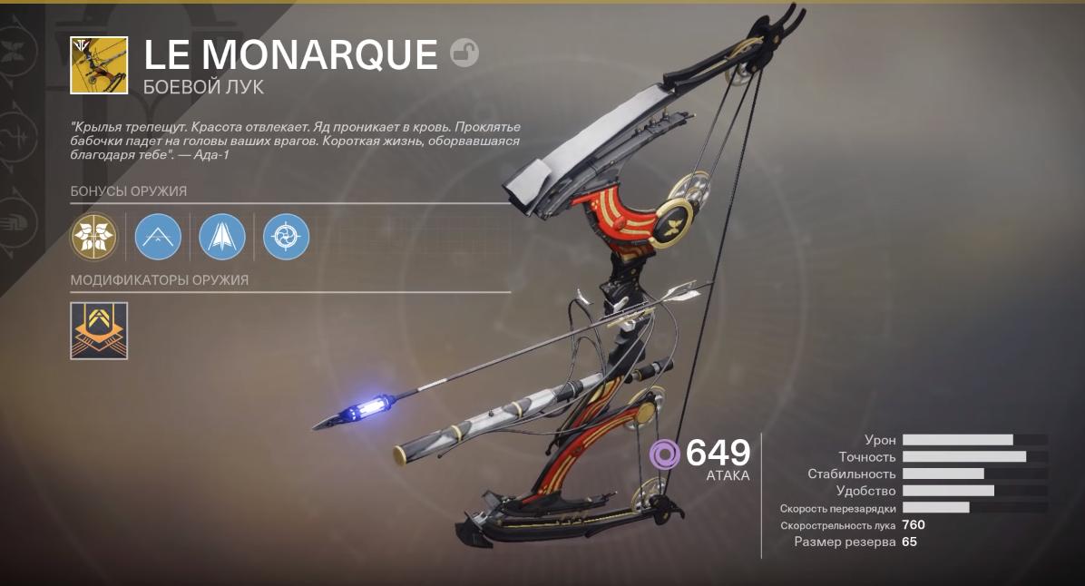 le monarque destiny 2