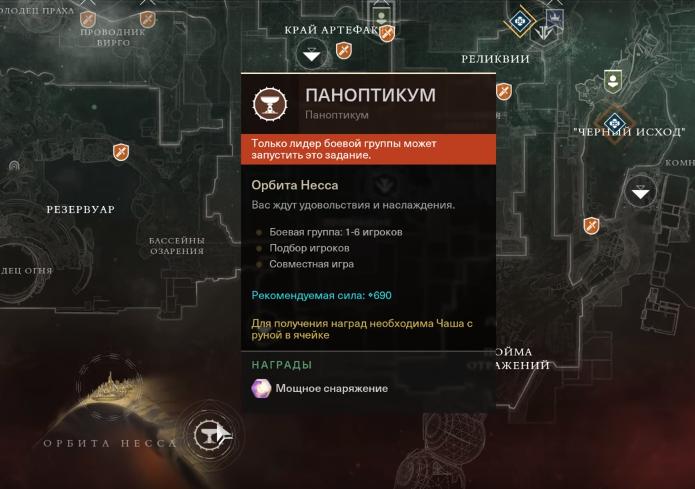 ракетница истина destiny 2