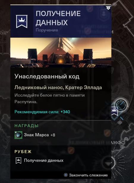 destiny 2 усыпляющий симулянт катализатор