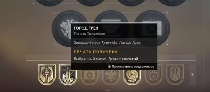 destiny 2 титулы как получить