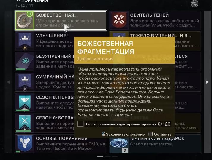 destiny 2 лучевая винтовка божественность