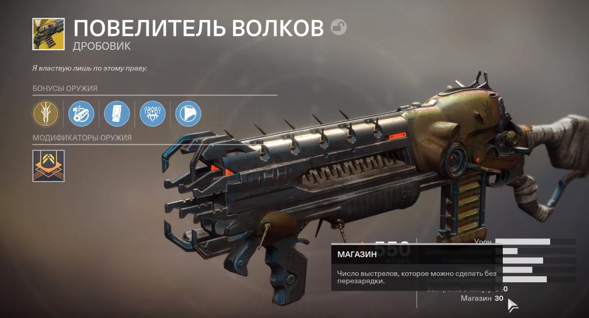 destiny 2 повелитель волков