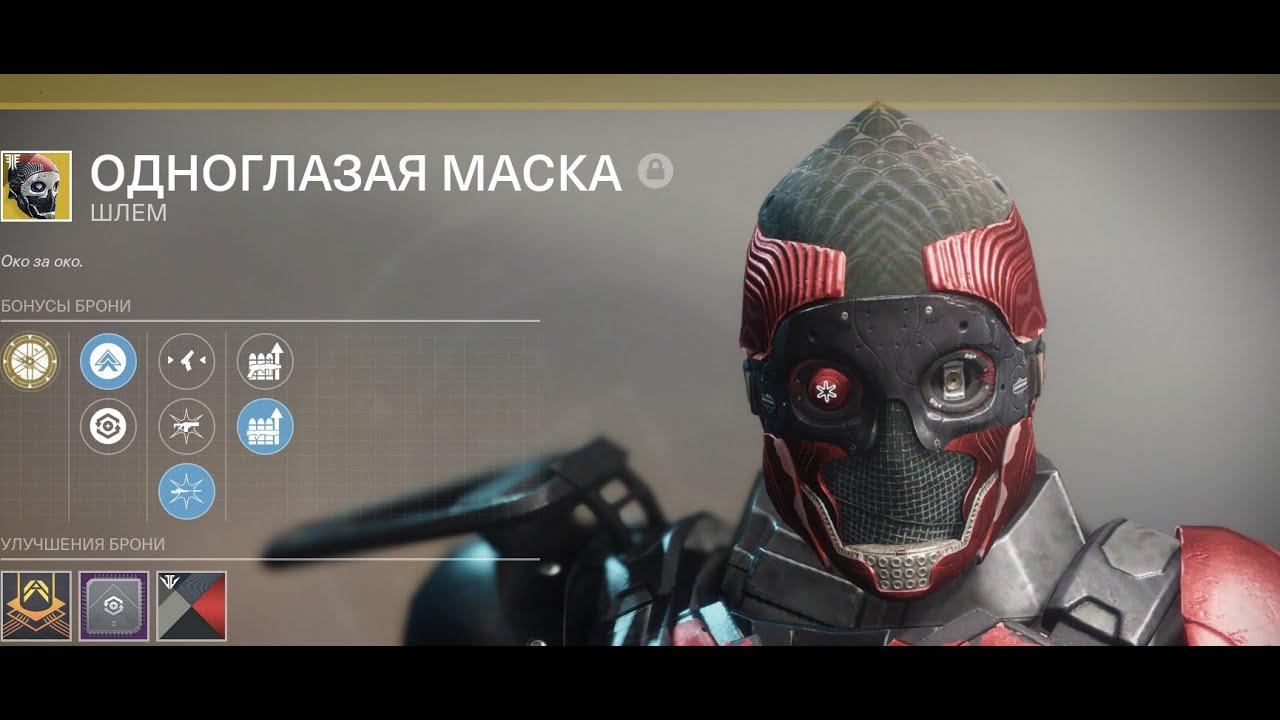 одноглазая маска destiny 2