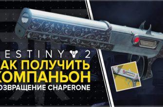 """Как получить """"Компаньон"""" в Destiny 2"""