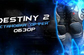 """Как получить «Установка """"ОРФЕЙ""""» в Destiny 2"""