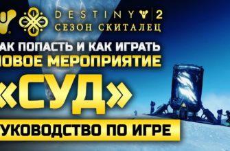 Как открыть суд в Destiny 2