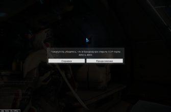 Как открыть порты в Warframe