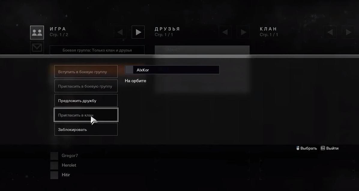 destiny 2 поиск клана