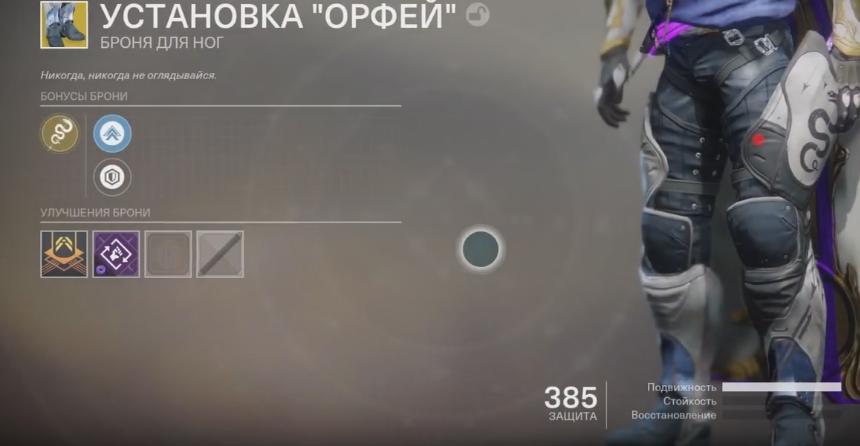 установка орфей destiny 2