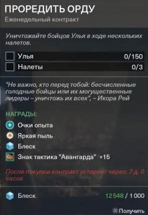 destiny 2 гайд рейд