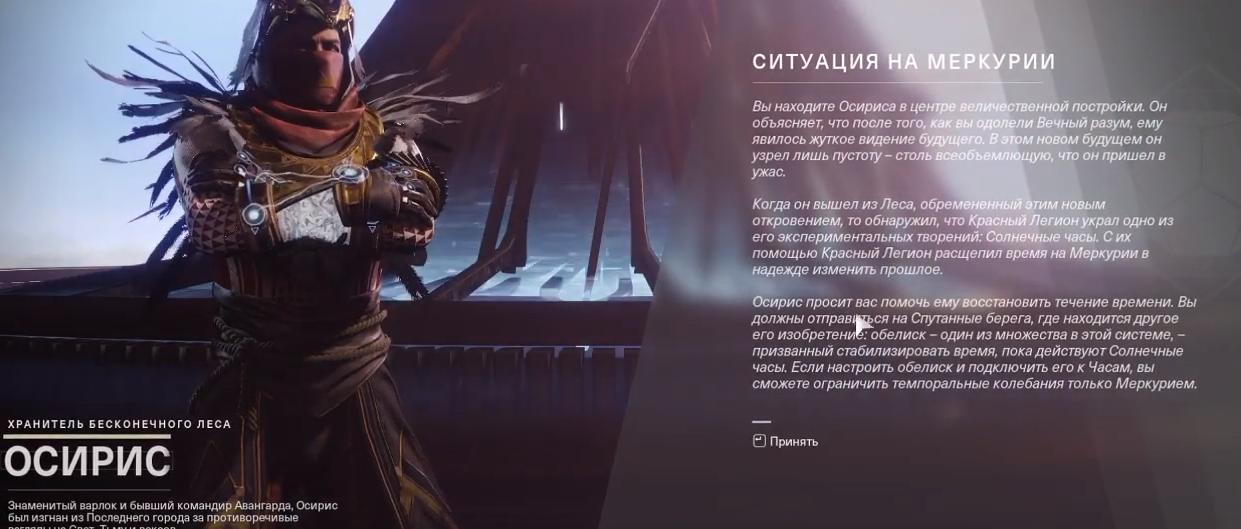 вопрос времени destiny 2 квест