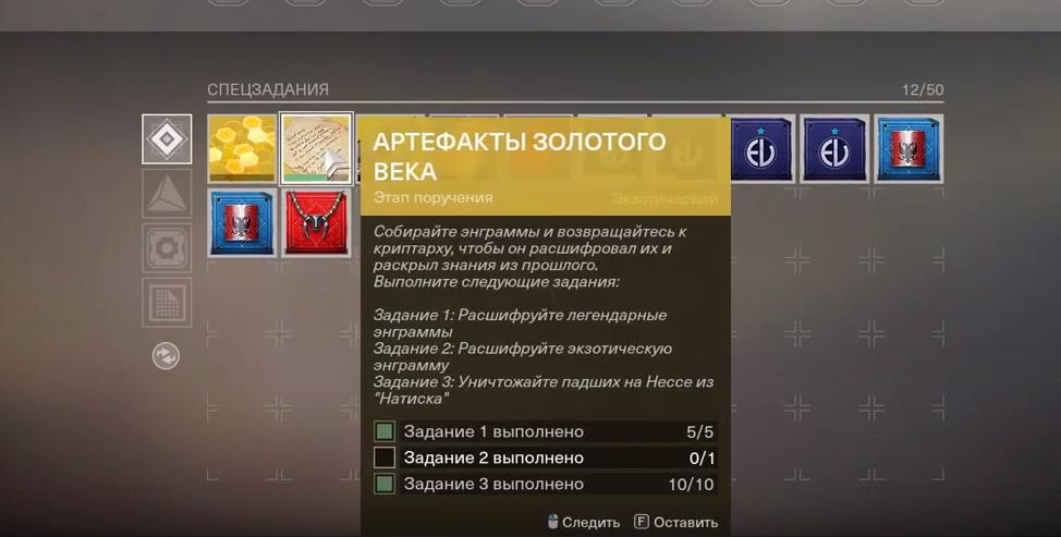артефакты золотого века destiny 2
