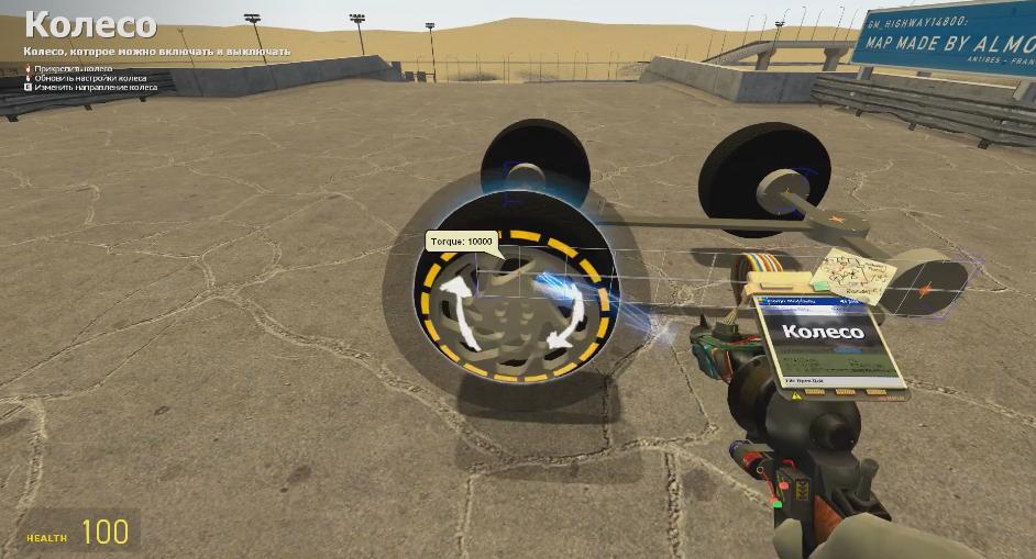 Как сделать машину в Garry's Mod