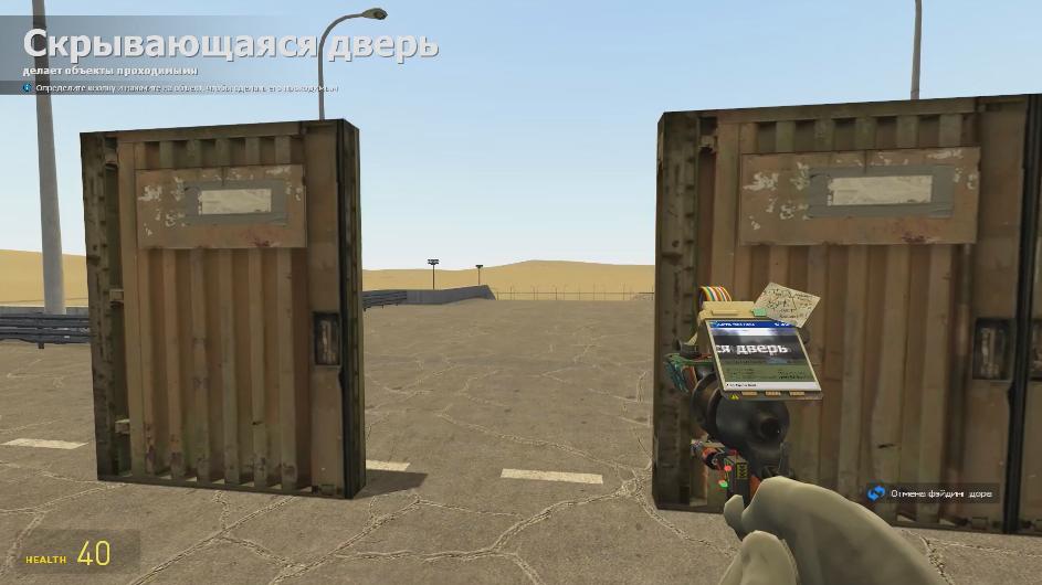 Как сделать дверь в Garry's Mod