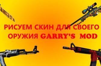 Как сделать оружие Garry's Mod