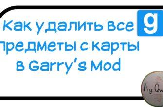 Как очистить карту в Garry's Mod