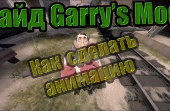 Как сделать анимацию Garry's Mod