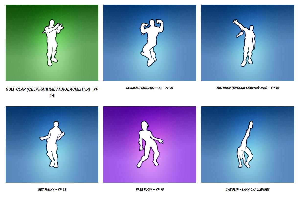 фортнайт код на эмоцию танец урожая