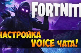 Как разговаривать в Fortnite в голосовом чате