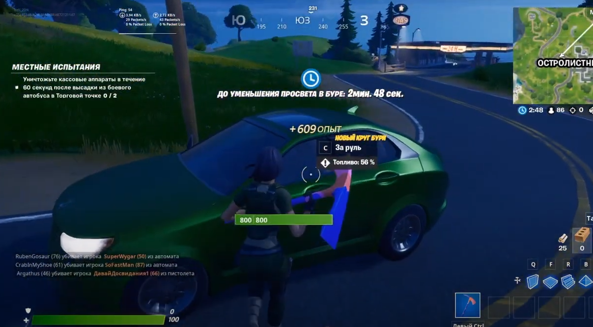 как сесть в машину в фортнайт