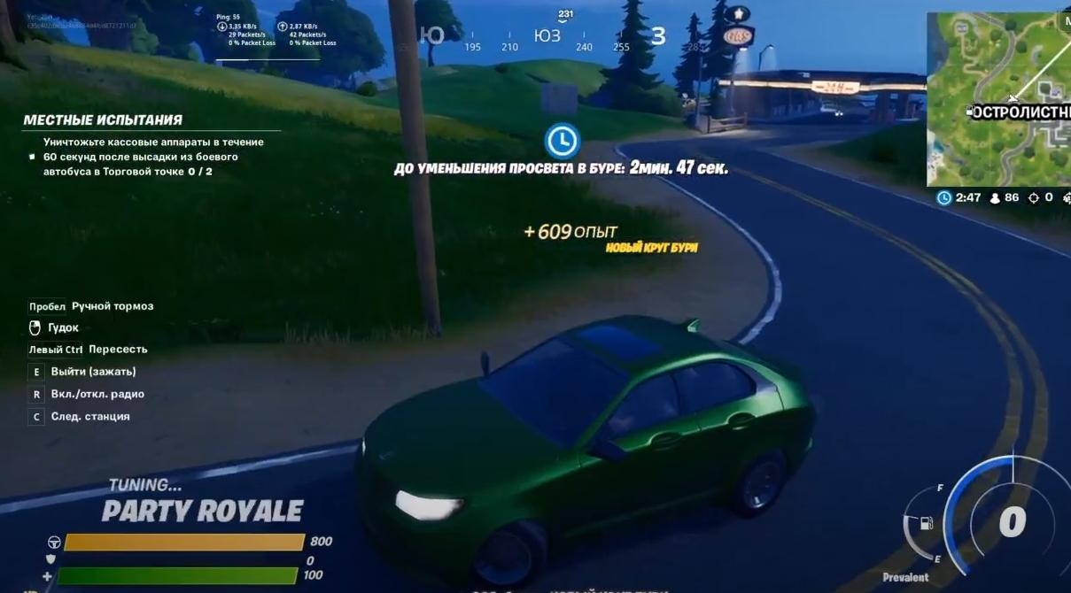 как ездить на машине в фортнайт