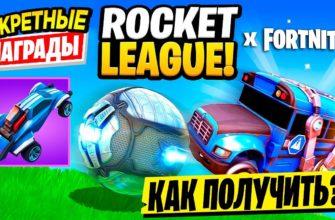 Как получить награды Rocket League в Fortnite